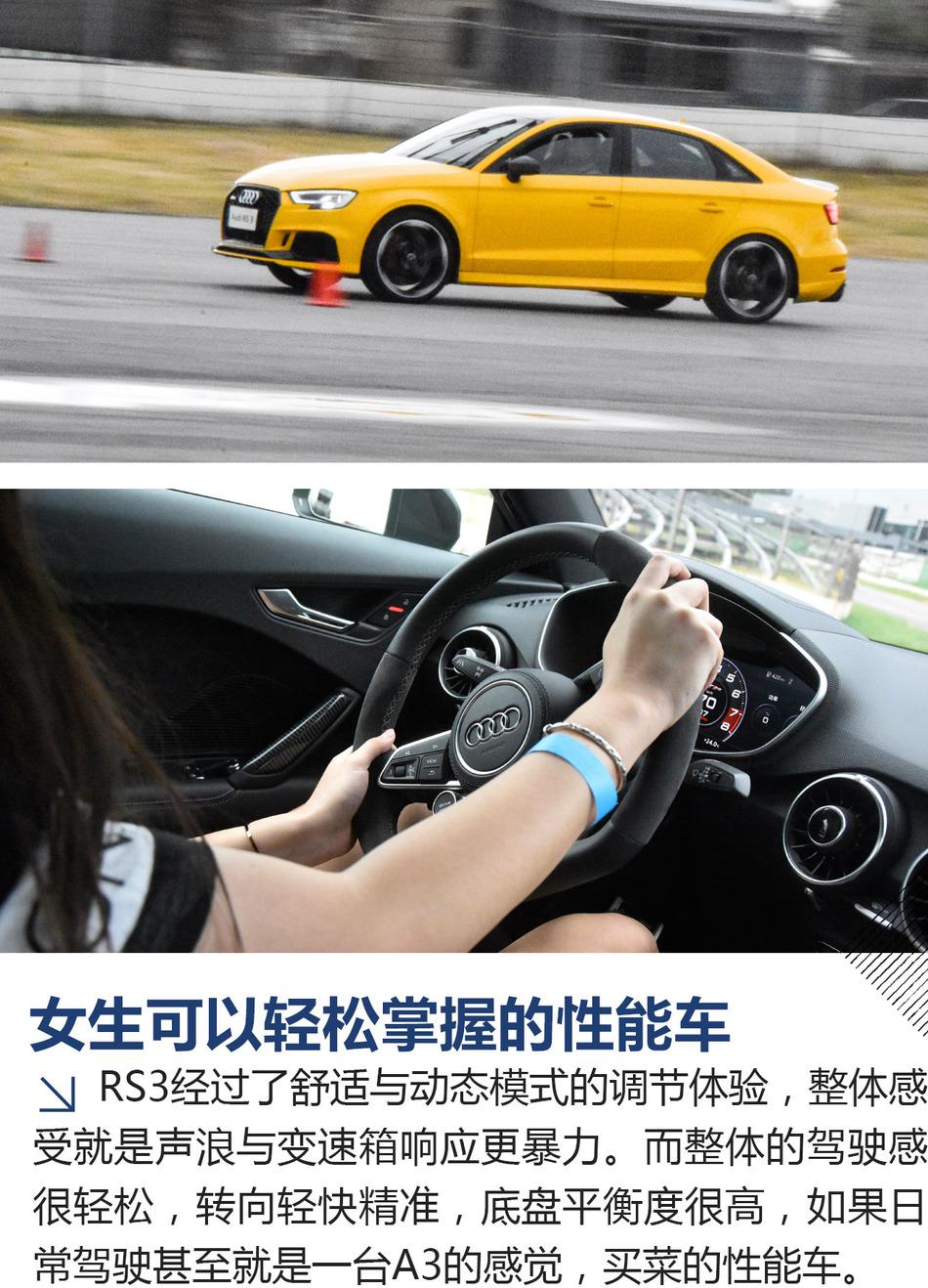 赛道试驾奥迪RS3 Limousine