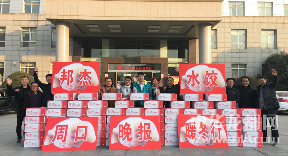 1600斤水饺温暖一群人