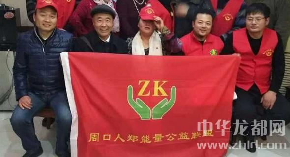 """周口公益人士郑州""""组团"""" 支持家乡公益"""