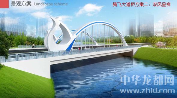 周口六桥来添彩 设计方案抢先看