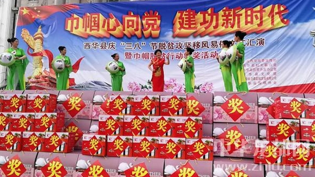 西华县:64名巾帼受表彰