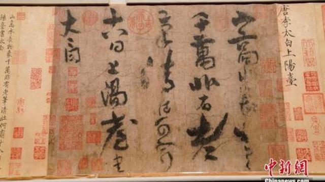 """这个周口人不简单 将""""李白传世唯一书迹""""捐赠国家"""