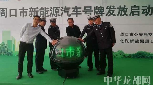 """""""豫PD08887""""成周口市首张新能源汽车号牌"""