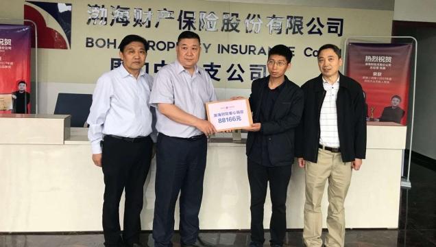 员工孩子不幸患眼癌 渤海财险雨中送来8万余元爱心款