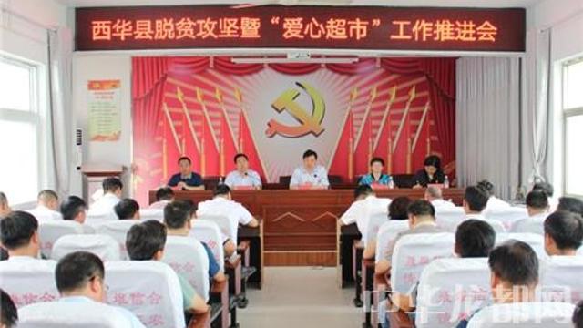 """[西华]西华召开脱贫攻坚暨""""爱心超市""""工作推进会"""