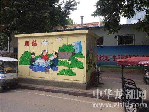 创意彩绘让变电箱成为周口街头风景