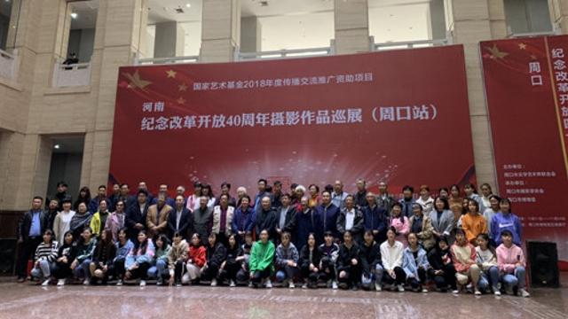 河南省改革开放40周年摄影作品展周口巡展暨周口改革开放40周年摄影作品展开幕