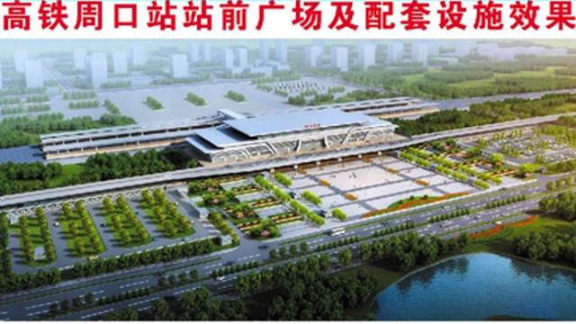 周口高铁片区核心区建设启动