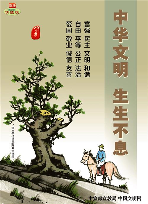 公益展播:中华文明 生生不息