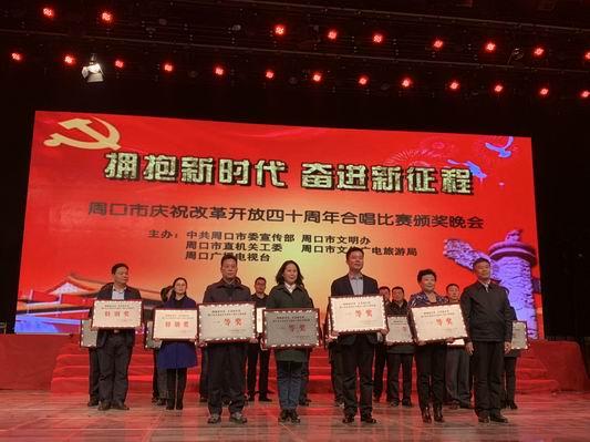 周口庆祝改革开放四十周年合唱比赛颁奖晚会举行