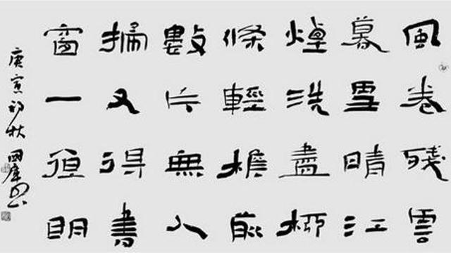 杜国库书法作品展在东莞市可园博物馆开展