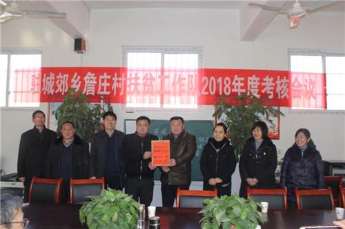 郸城:李素梅慰问教体局驻村工作队