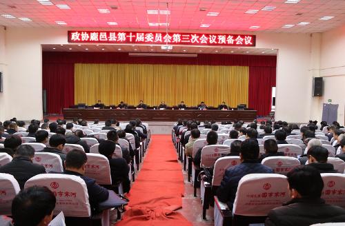 鹿邑县政协第十届委员会第三次会议预备会召开