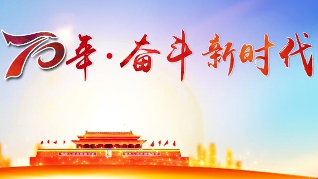 新华社社评:以优异成绩迎接新中国成立70周年