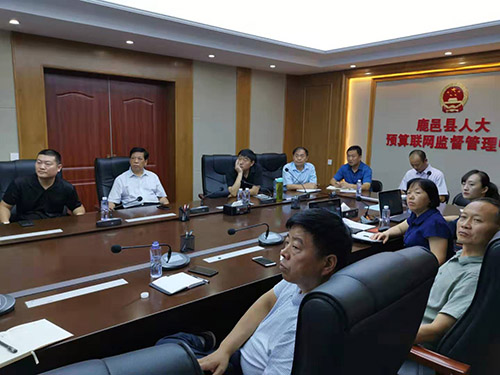鹿邑县召开财政预算联网监督系统演示汇报会