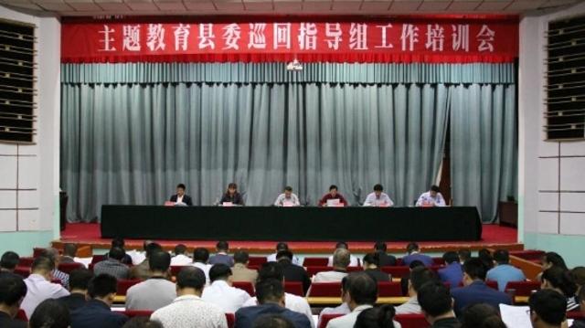 """[西华]""""不忘初心、牢记使命""""主题教育县委巡回指导组举办工作培训会"""