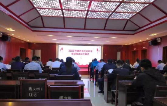 鹿邑縣2019年社會科學普及周昨日精彩開幕
