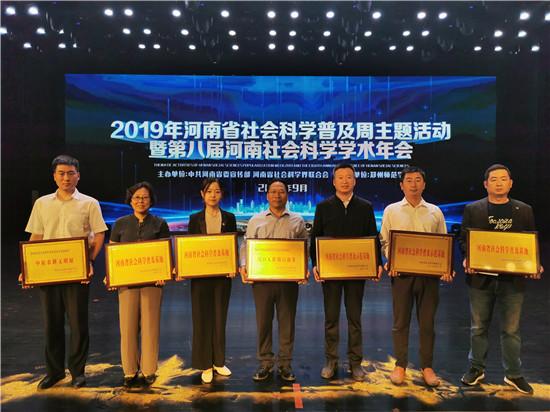 河南省社科联为周口六家科普工作单位授牌-中华龙都网