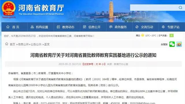 周口这19所学校拟确定为河南省首批教师教育实践基地!