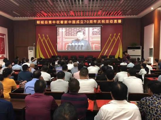 郸城:万名党员群众集中收看国庆盛典-中华龙都网-周口