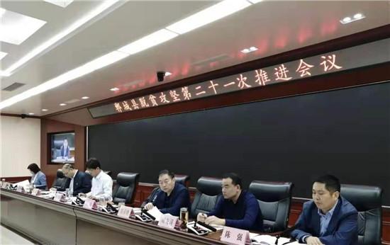 郸城县召开脱贫攻坚第二十一次推进会-中华龙都网-社