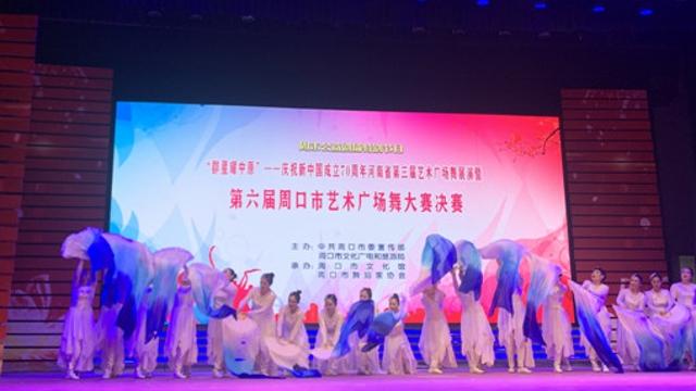 第六届周口市艺术广场舞大赛落幕 6支舞蹈队摘金