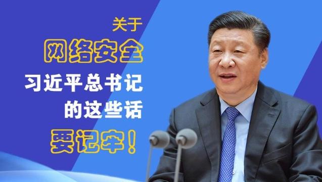习近平总书记对网络安全工作重要指示精神