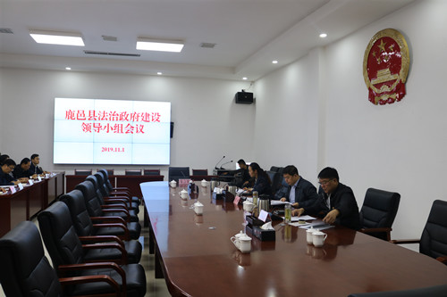 鹿邑县召开法治政府建设领导小组会议
