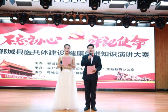 郸城县医共体建设、健康促进知识演讲大赛成功举办-郑州小程序开发