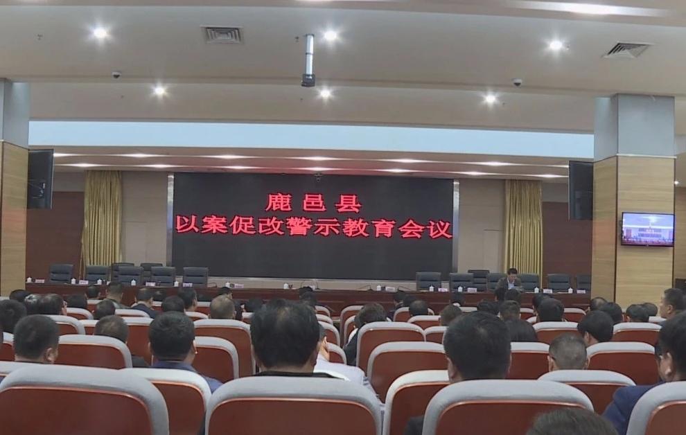 """鹿邑縣召開""""以案促改""""警示教育大會"""