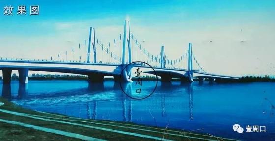 周口七一路跨沙颍河大桥项目开工!