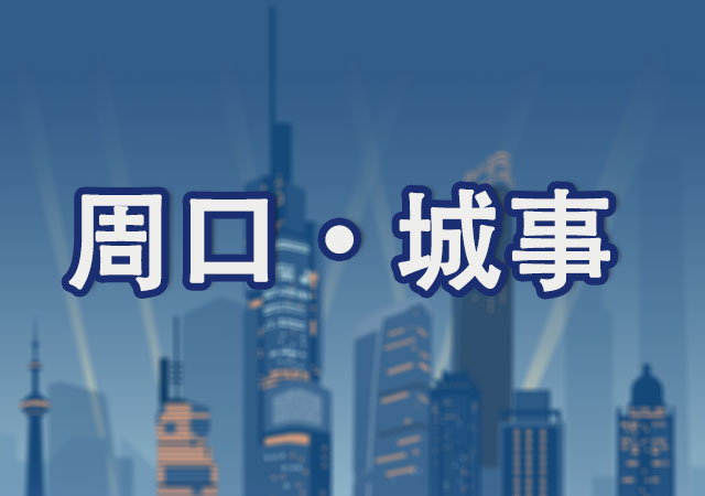 郑阜高铁运行首月 周口东站发送旅客超13万人次