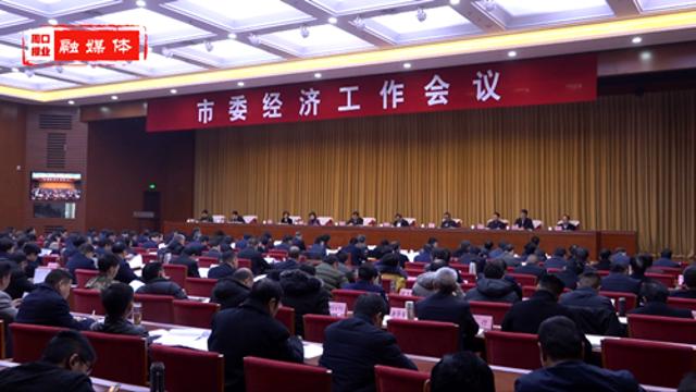 市委经济工作会议在周口举行