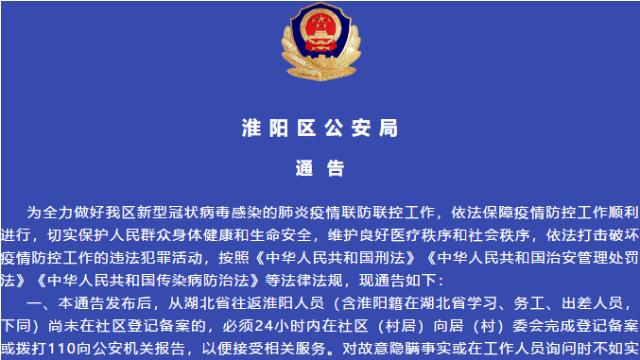 [淮阳]公安局发通告:从湖北返淮人员务必24小时内完成登记备案