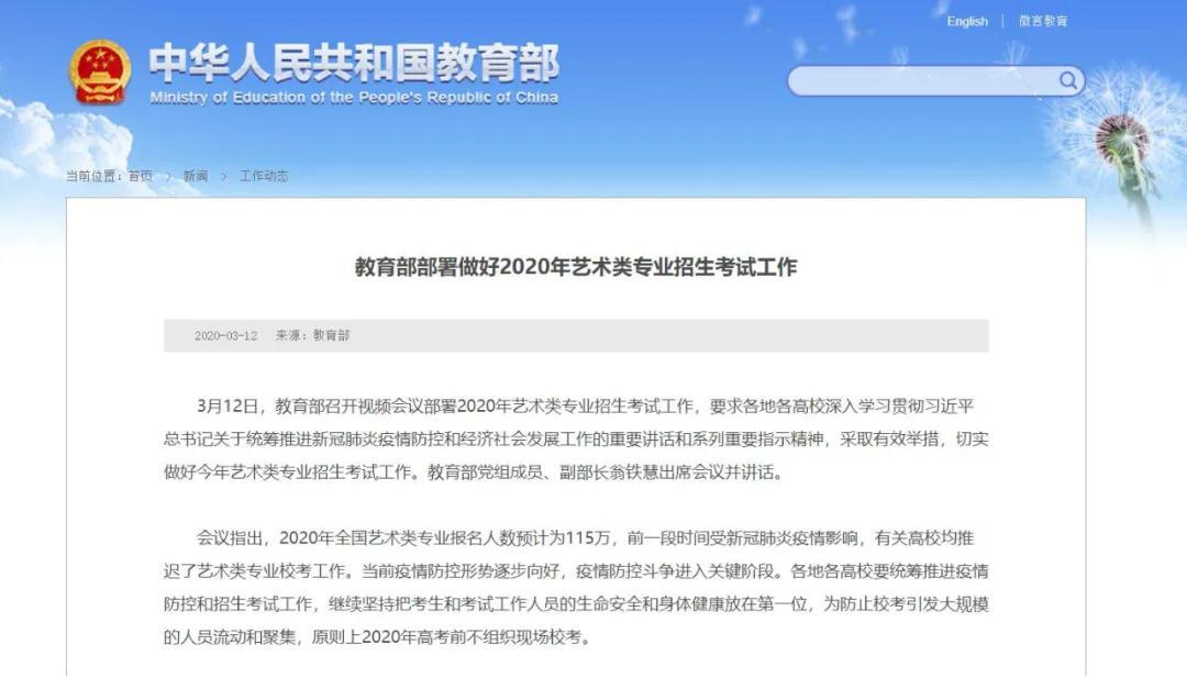 刚刚!教育部发布最新河南省新闻咨询消息:今年高考有重要调整!