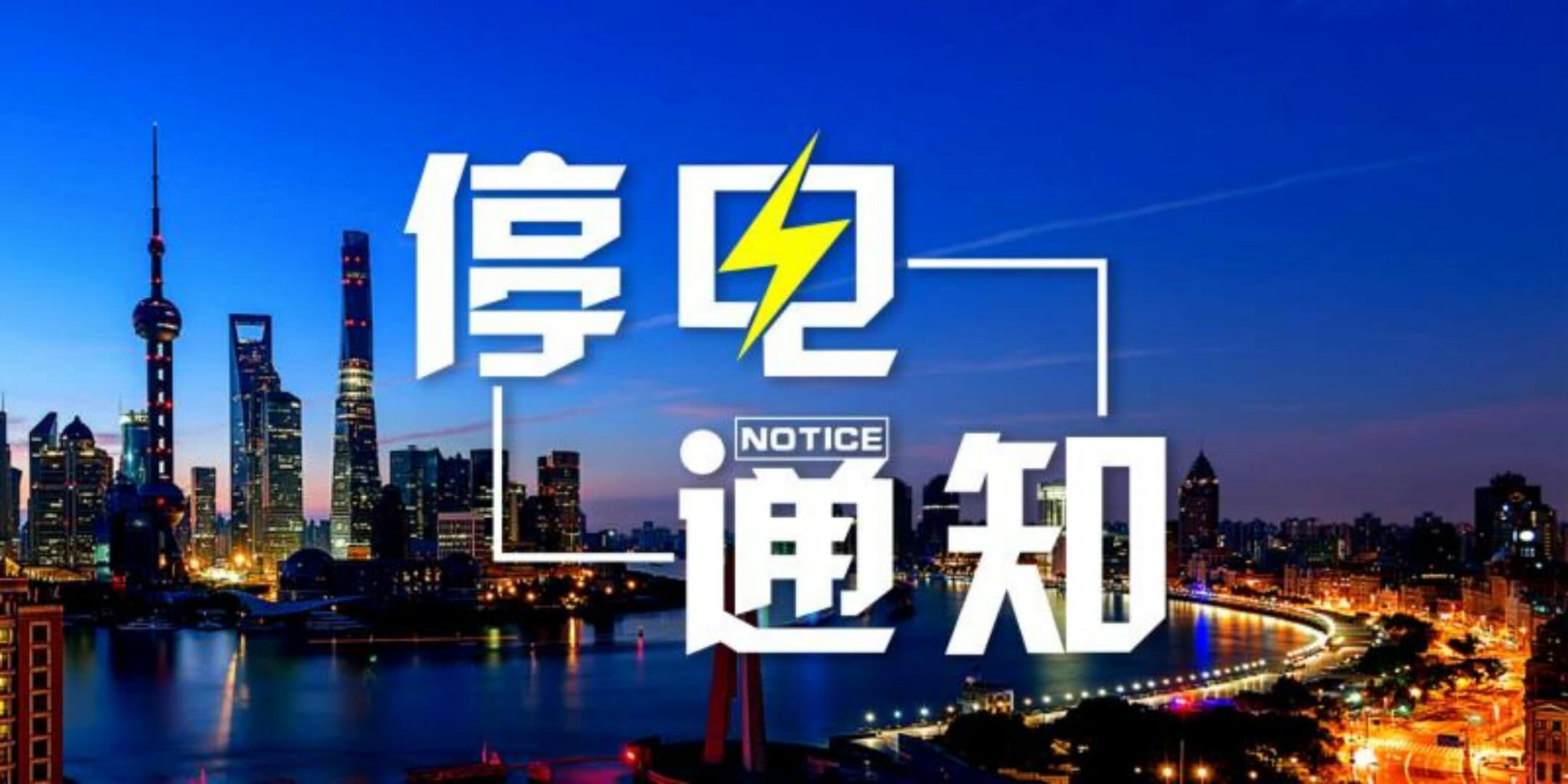 周口供电公司城区计划停电公告(4月6日—4月12日)