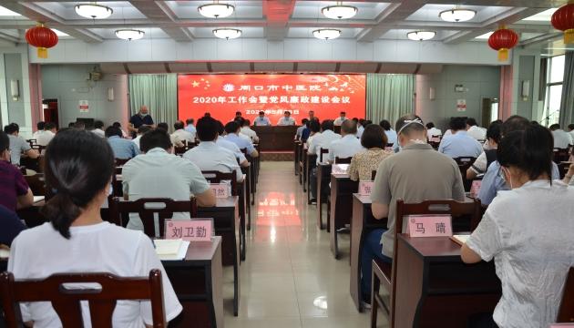 周口市中医院召开2020年工作会暨党风廉政建设会议