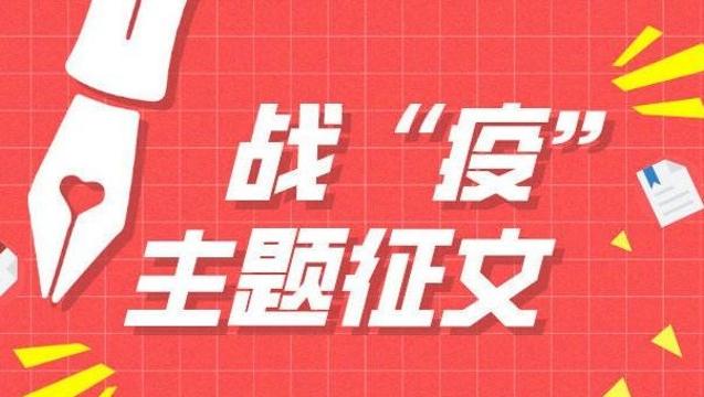 """周口市""""亲历疫情防控 致敬巾帼英雄""""征文获奖作品揭晓"""