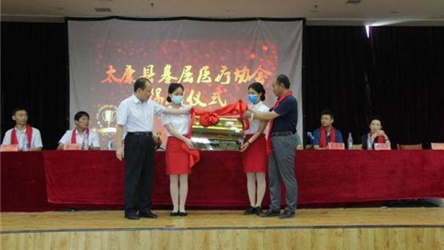 [太康]基层医疗协会成立举行揭牌仪式