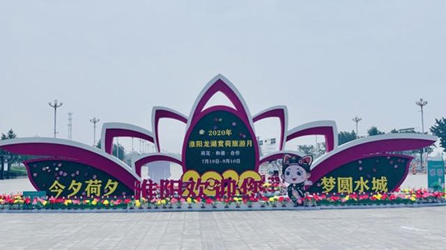 淮阳荷花节即将开幕