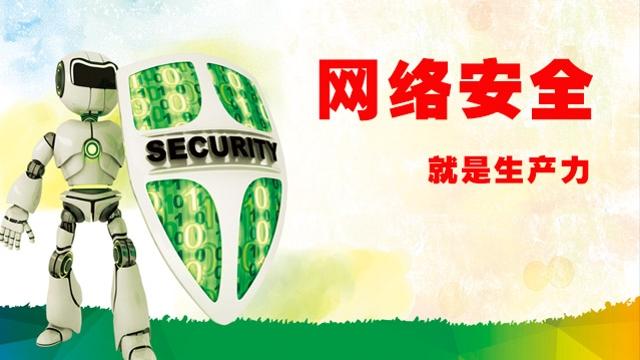 《网络安全法》宣传普及