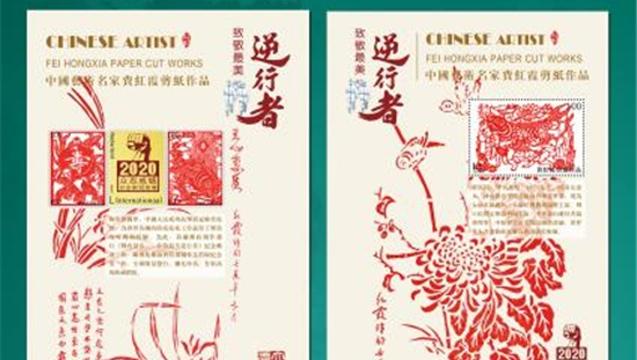 """费红霞剪纸""""战役迎春""""主题邮票全球限量发行"""