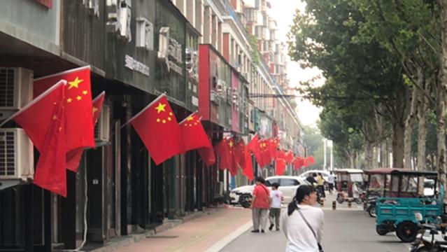 喜迎国庆节 市区大街小巷国旗飘扬