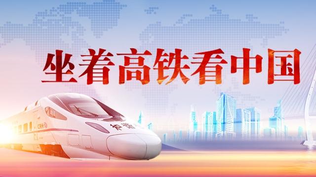 坐着高铁看中国