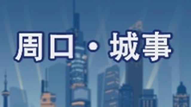 【网络中国节·春节】周口天然气公司多举措确保市民安全用气 同时提醒市民春节期间注意用气安全