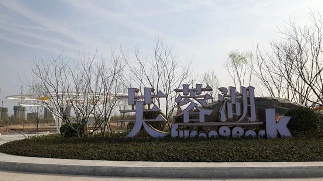 芙蓉湖公园轮廓初现 预计今年5月开放