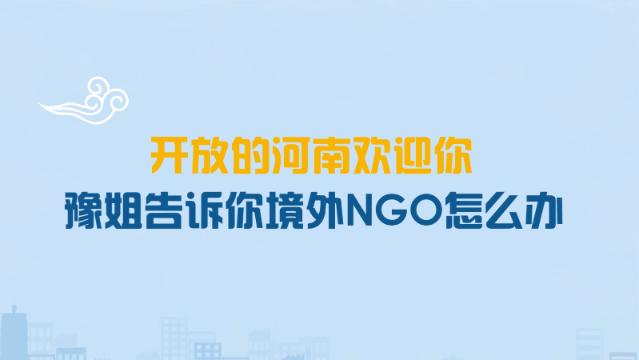 境外NGO怎么办