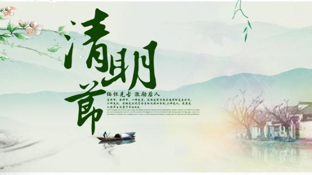 网络中国节-清明