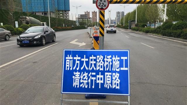 周口:大庆路桥南已交通管制 2.2米以下车辆可通行