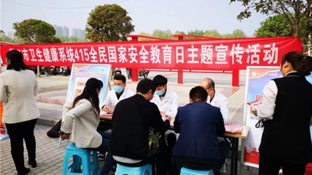 周口市中心医院参加全民国家安全教育日主题宣传活动